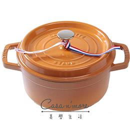 Staub 圓形鑄鐵鍋 琺瑯鍋 法國製造22cm 現貨+預購