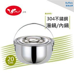 小牛多功能304不銹鋼調理鍋20cm