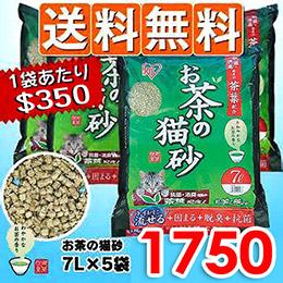 【日本 IRIS】綠茶貓砂老牌5包組/ 茶香環保