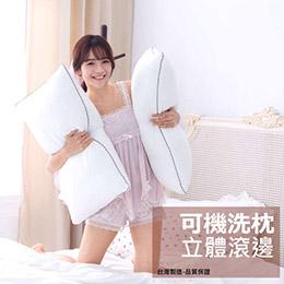 立體滾邊可機洗防螨枕 - 台灣製