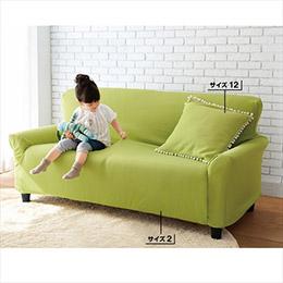 【日本直送】舒適彈性沙發套