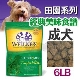 《Wellness Complete Health全方位系列》經典美味 - 成犬6磅