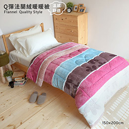 法蘭絨Q彈暖暖被(150×200cm)