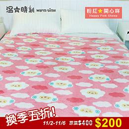 法蘭絨四季毯(包邊設計)