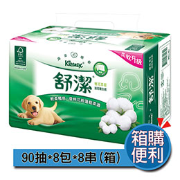舒潔棉花萃取抽取衛生紙(箱)