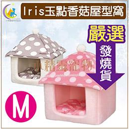 日本IRIS - 童話蘑菇屋M號