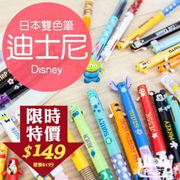 日本迪士尼雙色造型原子筆