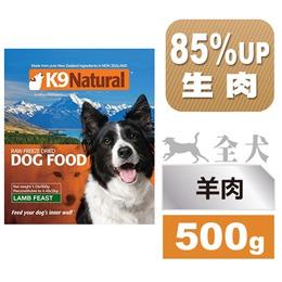 K9 Natural 紐西蘭生食餐 牛肉(乾燥500g)