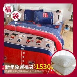 法蘭絨四件組+雨傘排雙人枕頭