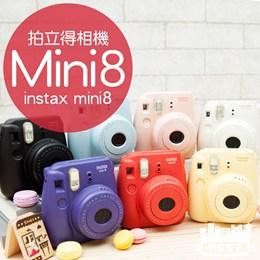 富士 Mini8 拍立得相機 (底片另有優惠)