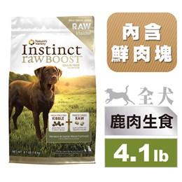 (買1送1)Instinct本能 鹿肉生食無穀全犬配方(4.1磅)