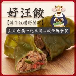 好汪餃 - 藻牛牧場野餐記(20入)