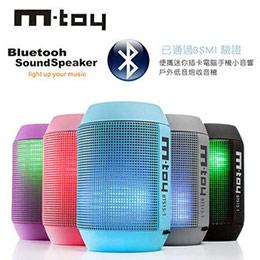M-TOY 炫彩 霓虹 彩色 LED 無線 藍芽音箱