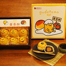 中秋療癒系★蛋黃哥★蛋黃酥禮盒 2盒