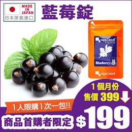 藍莓錠 健康系 【約1個月份】