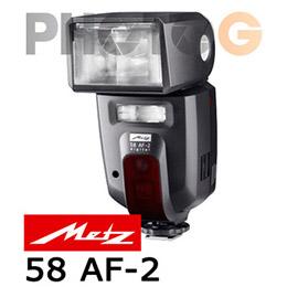 Metz 58 AF-2 德國高品質閃光燈【送柔光罩】