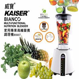 【威寶Kaiser】BIANCO家用專業高纖營養調理機(B565T)