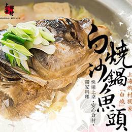 白燒砂鍋湯魚頭(5-7人份)