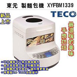 東元 製麵包機 XYFBM1339(只要58分鐘完成)