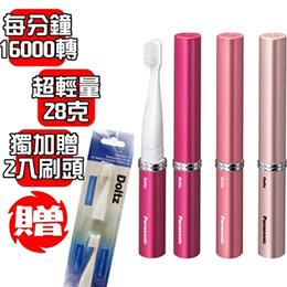 Panasonic國際牌 攜帶型音波震動電動牙刷EW-DS13 加贈二入專用刷頭