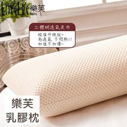 台灣製!天然高密度透氣3D立體網 乳膠枕 送午安枕