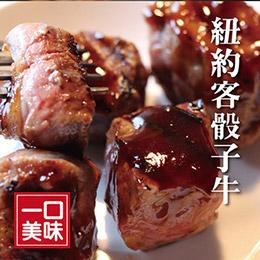 買一送一★紐約客骰子牛肉☆300公克