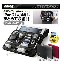 日本Cocoon彈性伸縮收納板電腦保護套