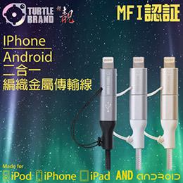 iPhone二合一編織紋金屬傳輸線