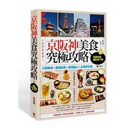 京阪神美食究極攻略《隨書附贈:京阪神必踩景點+懶人包+美味地圖》