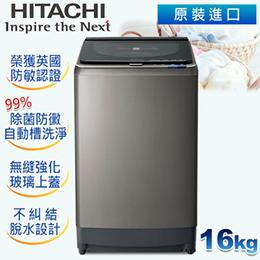 日立HITACHI 16kg洗衣風乾機大容量