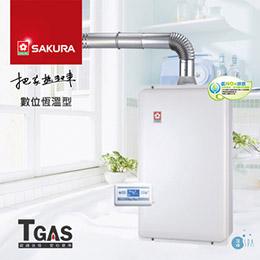 櫻花牌 SH-1680 數位平衡式強制排氣熱水器