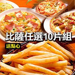 披薩任選10片組★送人氣點心1份