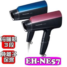 國際牌【EH-NE57】負離子大風量吹風機