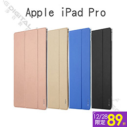 Apple iPad Pro 膚感系列超薄翻蓋保護套