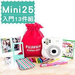 Mini25拍立得套餐13件組 全系列