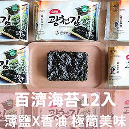 芝麻油脆烤海苔-上友百濟海苔X12包