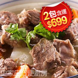 清燉牛肉湯2包 (10人份)