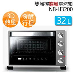 國際牌 NB-H3200 32公升烤箱