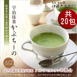 伊藤久右衛門抹茶卡布奇諾沖泡粉(12g×20包)