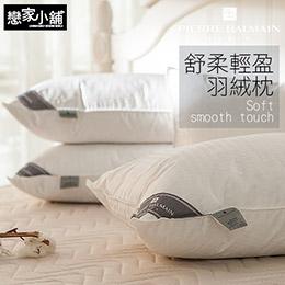 超舒適!高規格50D PB頂級羽絨枕