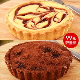 小塔2入→草莓乳酪+焦糖香蕉巧克力