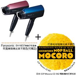 Panasonic 負離子吹風機 EH-NE57+日本 CCP Mocoro電動寵物打掃毛球CZ-562