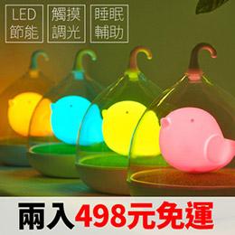 小鳥燈/精靈燈二入組