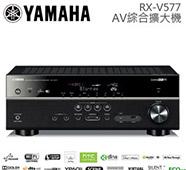 YAMAHA【獨家販售】 RX-V577 擴大機  7.2聲道環繞音效