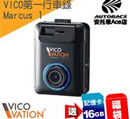VICO-M1高畫質行車紀錄器