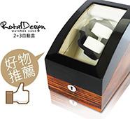 自動機械錶收藏盒