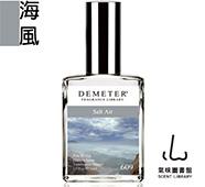 DEMETER Salt Air 海風 情境香水30ml