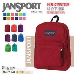JANSPORT素面基本款後背包