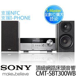 SONY 新力 CMT-SBT300WB 頂級網路床頭音響