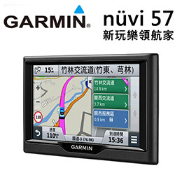 GARMIN nuvi 57 nüvi® 57 新玩樂領航家